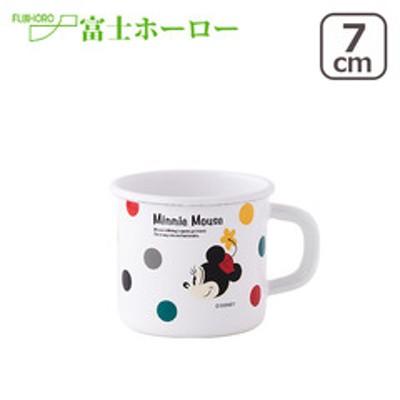 富士ホーロー ディズニー ミッキー&ミニーシリーズ 7cm マグカップ.2 琺瑯 Honey Ware(ハニーウェア) ミニー ほうろう