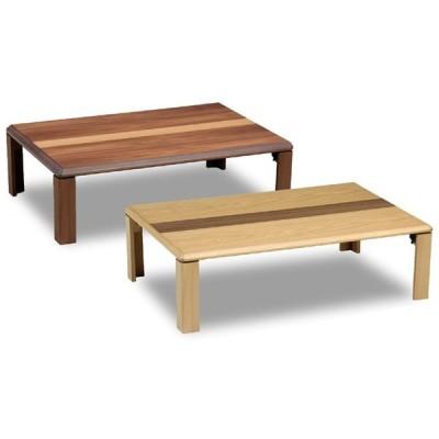 ローテーブル センターテーブル 座卓 座敷机 ライン 幅105cm リビング 折りたたみ シンプル 軽量 カジュアル 天然木 オーク ウォールナット 折れ脚