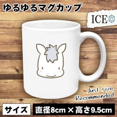 白馬 顔 おもしろ マグカップ コップ 陶器 可愛い かわいい 白 シンプル かわいい カッコイイ シュール 面白い ジョーク ゆるい プレゼント プレゼント ギフト