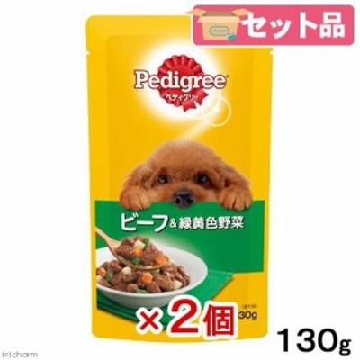 ペディグリー パウチ 成犬用 旨みビーフ&緑黄色野菜 130g  ペディグリー 2個入 ドッグフード
