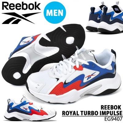 30%OFF スニーカー リーボック Reebok メンズ REEBOK ROYAL TURBO IMPULSE シューズ 靴 ホワイト レッド ブルー 白 赤 青 2020春新作 EG9407