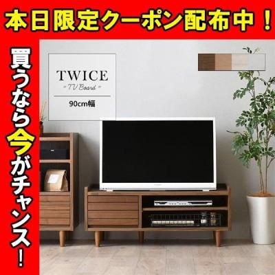 ローボード テレビ台 おしゃれ 幅90 TWICE トワイス テレビボード テレビラック TV台 北欧 TW37-90L