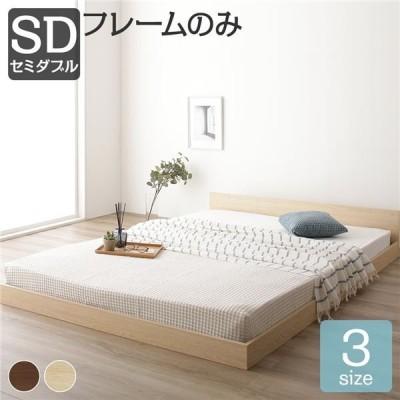 ベッド 低床 ロータイプ すのこ 木製 一枚板 フラット ヘッド シンプル モダン ナチュラル セミダブル ベッドフレームのみ