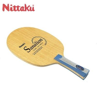 ニッタク 卓球ラケット シェークタイプ メンズ レディース SANALION S サナリオンS-FL NE-6777 Nittaku