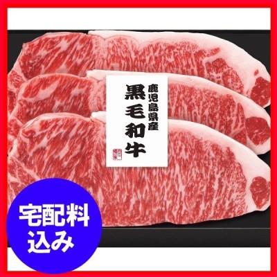 お中元 牛肉 ギフト 鹿児島県産黒毛和牛 サーロインステーキ  3枚  1028-034