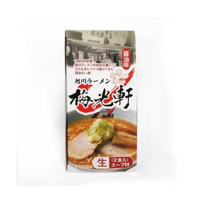 森住製麺 旭川ラーメン 梅光軒《醤油味》【2人前】