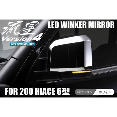 【流星Ver4】200系ハイエース6型 LEDウインカーミラー ロアカバー交換式  //ポジション フットランプ オープニング ドアミラー ミラー サイドミラー