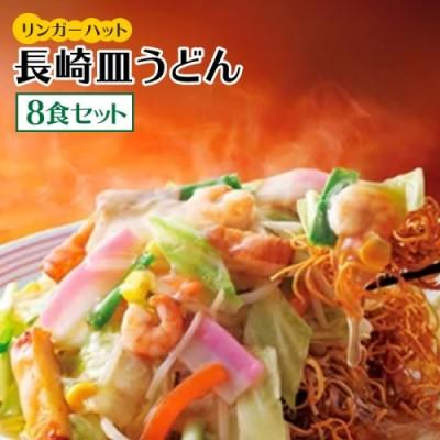 皿うどん8食セット【リンガーフーズ】[FBI003]