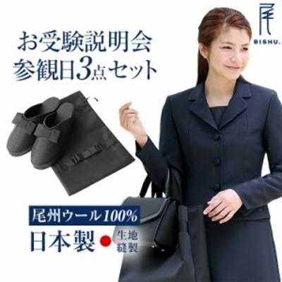 お受験スーツ 母 参観日3点セット 日本製 ウール ウール100% 尾州ウール 紺 濃紺 お受験 スーツ スリッパ 収納袋 ママ 母親 父 父親 面接