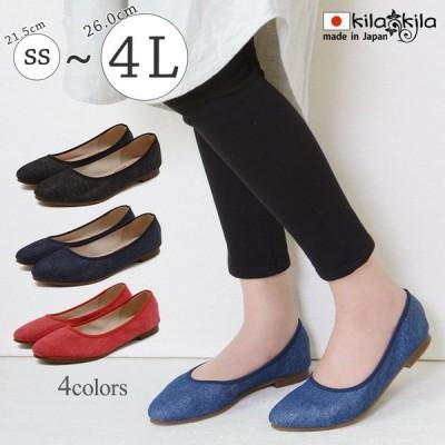 パンプス 痛くない 歩きやすい ローヒール 走れる 大きいサイズ 黒 歩きやすい ポインテッドトゥ ぺたんこ フラット 抗菌 防臭 レディース 日本製 靴