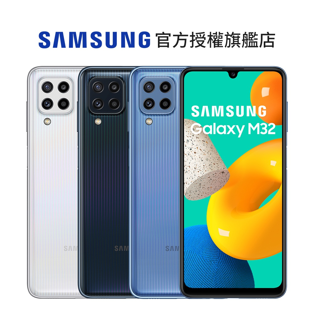 SAMSUNG Galaxy M32 (6G/128G) 智慧型手機