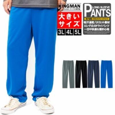 【送料無料】ジャージ パンツ メンズ 大きいサイズ 吸汗速乾 ドライ メッシュ UVカット 無地 ロング ドライパンツ 春 夏 春 夏