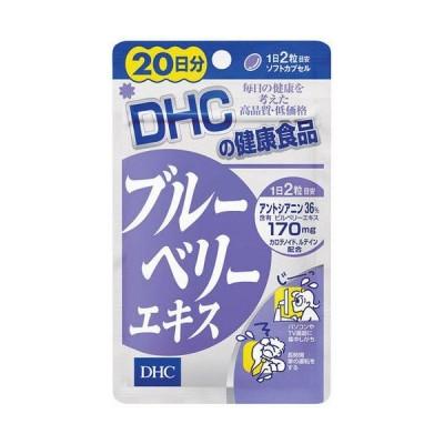 DHC ブルーベリーエキス 40粒 20日分 アントシアニン ルテイン ビタミン B1 B6 B B12 メール便5個まで