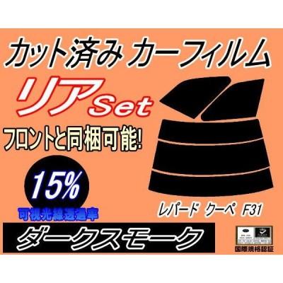 リア (s) レパード クーペ F31 (15%) カット済み カーフィルム UF31 GF31 ニッサン