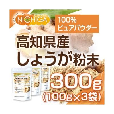 高知県産しょうが粉末 100g×3袋(スプーン付) 生姜粉末 蒸気殺菌工程あり [02] NICHIGA(ニチガ)