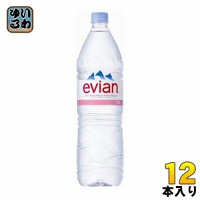 エビアン 1.5リットルペットボトル 12本入
