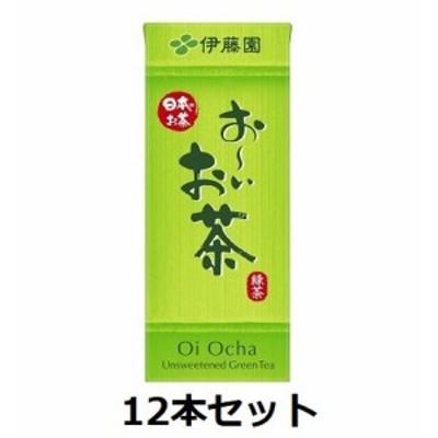 【伊藤園】おーいお茶 250ml 紙パック 12本セット
