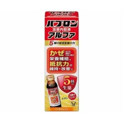 送料無料 大正製薬 パブロン滋養内服液アルファ 50ml瓶×10本入
