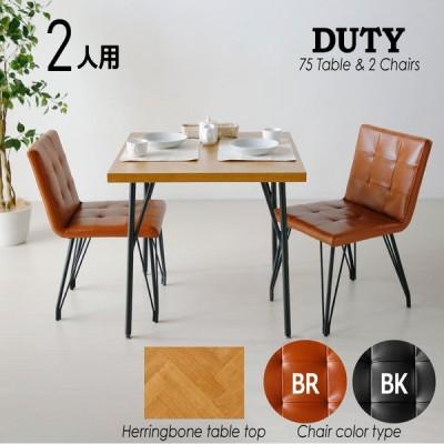 送料無料 良い品★DUTY デューティ 75テーブルセット 3点 ダイニングテーブル カフェ 木製 厚め ブラック ブラウン