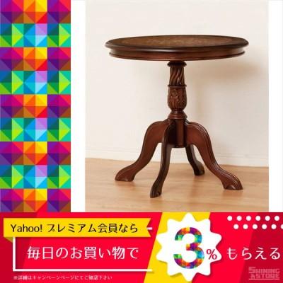 ラウンドテーブル/サイドテーブル 〔直径60cm 丸型〕 木製 『マルシェ』 アンティーク調 〔完成品〕