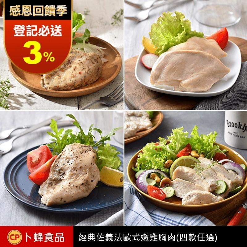 卜蜂經典佐義法嫩雞胸肉 蛋白質豐富 脂肪含量低 細嫩不乾柴