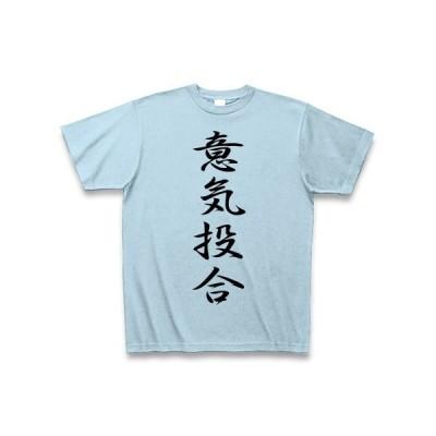 意気投合 Tシャツ(ライトブルー)