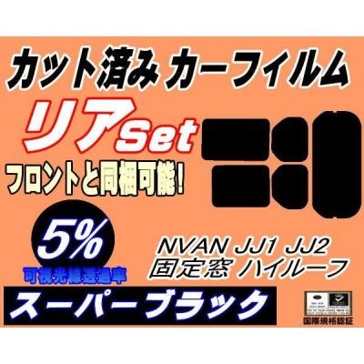 リア (b) N-VAN JJ1 JJ2 固定窓 ハイルーフ (5%) カット済み カーフィルム JJ1 JJ2 固定窓 ハイルーフ エヌバン Nバン NVAN N-VAN+ ホンダ