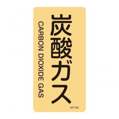 (株)日本緑十字社 HT−710M 安全標識 385710 10枚