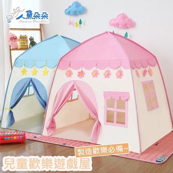 兒童帳篷 僅限宅配 標檢局檢驗合格 遊戲屋 蒙古包 露營野餐遮陽 城堡 可手提 米荻創意精品館