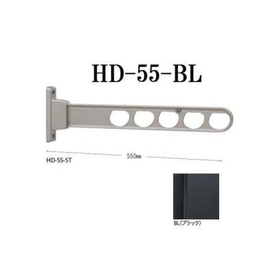 川口技研  HD-55-BL 【2個入】  HD型 腰壁用物干金物 ホスクリーン ブラック 黒 屋外用HD55BL
