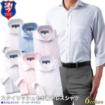ワイシャツ 七分袖 ドレスシャツ クールビズ カッタウェイ ワイドカラー イージーアイロン メンズ M L LL