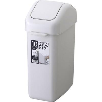 ゴミ箱/ダストボックス 〔10.8L〕 適合ゴミ袋:レジ袋 HOME&HOME スイングペール 10ND 〔キッチン 台所 リビング〕