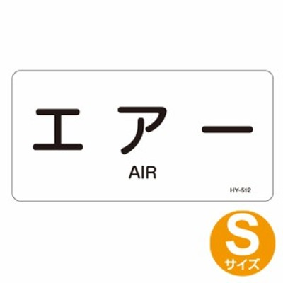JIS配管アルミステッカー 空気関係 「エアー」 Sサイズ 10枚組 ( 表示シール アルミシール )