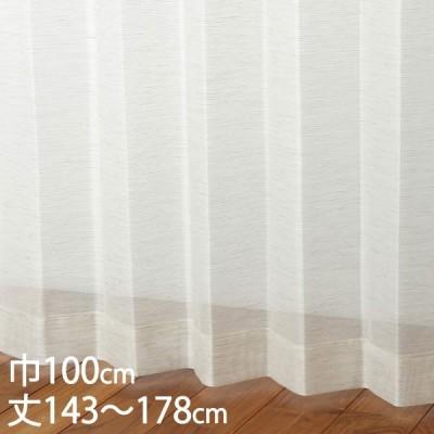 レースカーテン UVカット | カーテン レース アイボリー ウォッシャブル UVカット 巾100×丈143〜178cm TD9507 KEYUCA ケユカ
