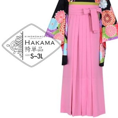 袴 単品 「ピンク 無地 S・M・L・LL・3Lサイズ 小さいサイズ、ジュニアサイズから大きいサイズまで」 卒業式 袴 レディース ハイジュニア