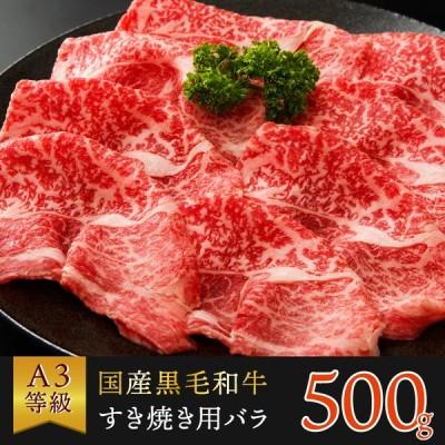 すき焼き肉  500g 2〜3人前 しゃぶしゃぶ肉  国産 黒毛和牛 A3 等級 すき焼き 肉 すき焼き用牛肉 バラ スライス ブリスケット 送料無