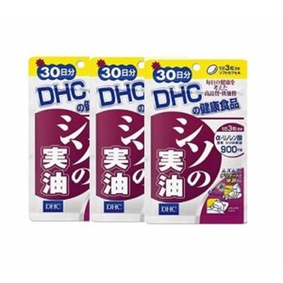 送料無料 DHC dhc ディーエイチシー【3パック】 DHC シソの実油 30日分×3パック (270粒)dhc シソ サプリメント 人気 ランキング サプ
