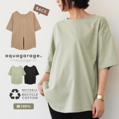 ≪ゆうメール便配送20・代引不可≫ リサイクルコットンTシャツ レディース 春 夏 半袖 5分袖 7分袖 | アクアガレージ aquagarage