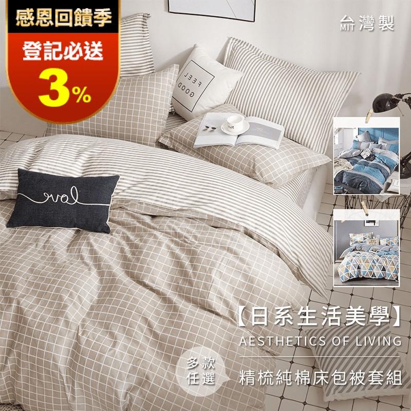 MIT精梳純棉床包枕套組 台灣製造/單人床包/雙人床包/枕套/被套/精梳棉