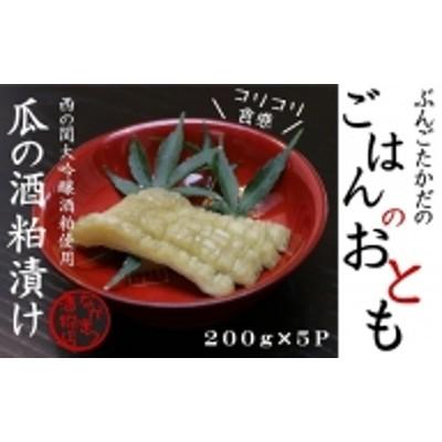C-26 瓜の酒粕漬け(200g×5袋)【漬け物】