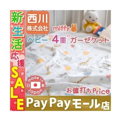 クーポン★ベビー用ガーゼケット 日本製 綿100% 西川 4重ガーゼケット ミッフィー miffy ベビー 80×110cm