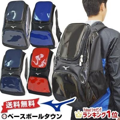 ミズノ バックパック リュック 野球 約32L 1FJD7020 デイパック 一般用 バッグ刺繍可(有料)