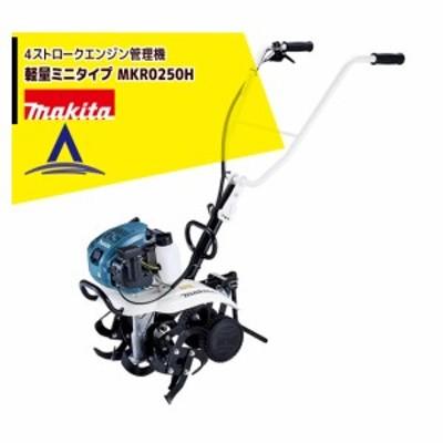 【マキタ】4ストロークエンジン管理機 軽量ミニタイプ MKR0250H
