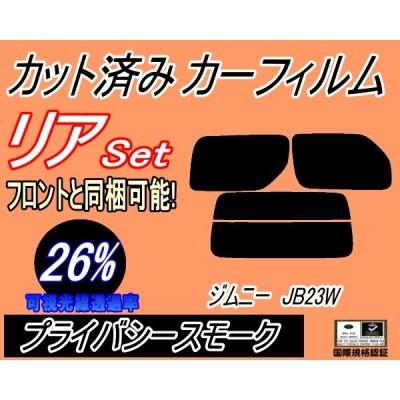 リア (s) JB系 ジムニー JB23W (26%) カット済み カーフィルム JB23系 スズキ