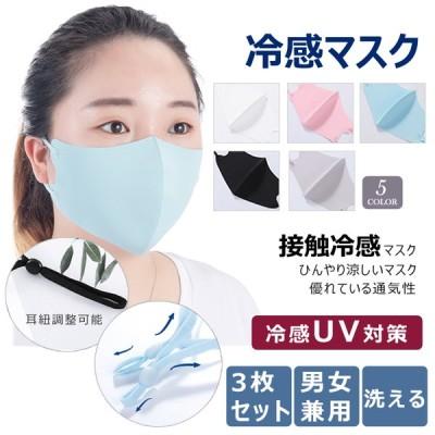 マスク 4枚入り 男女兼用 接触冷感 マスク 無地 洗える ひんやり 紐調節 夏涼感 繰り返し使える 伸縮性 【安心国内発送】