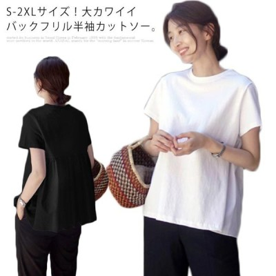 S-2XLサイズ!半袖tシャツ バックフリル カットソー Tシャツ トップス ギャザー 半袖 無地 ラウンドネック レディース 夏 夏服 夏物 かわい