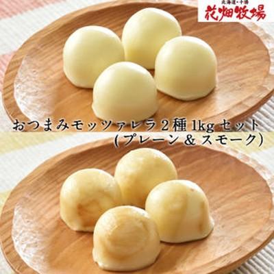 花畑牧場 おつまみモッツァレチーズ1kgセット(プレーン500g&スモーク500g)