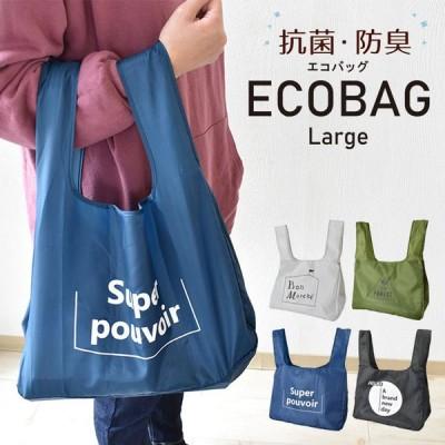 メール便 エコバッグ 折りたたみ コンパクト マチ広 L メンズ レディース ショッピングバッグ 全4色 コンビ二 抗菌 防臭 バッグ 買い物袋 レ