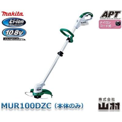 マキタ 充電式草刈機 ループハンドル ナイロンコード式 10.8V MUR100DZC 本体のみ(バッテリ・充電器別売)