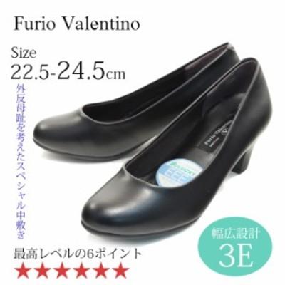 【furio valentino フリオバレンチノ 】【パンプス】 ラウンドトゥリクルートパンプス 45-5551 リクルート フォーマル 冠婚葬祭